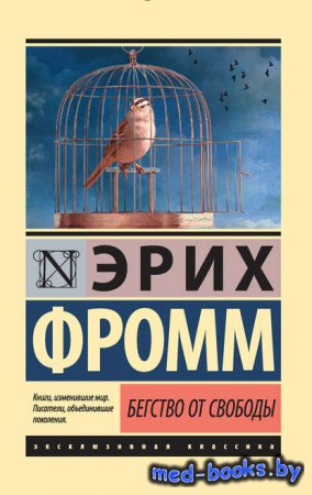 Бегство от свободы - Эрих Фромм - 1994 год