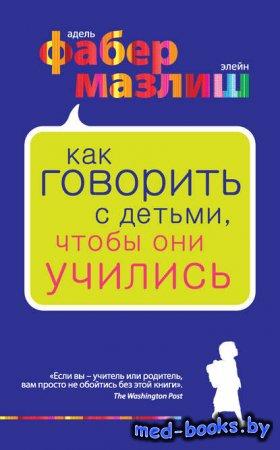 Как говорить с детьми, чтобы они учились - Элейн Мазлиш, Адель Фабер - 1995 ...