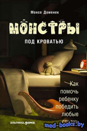 Монстры под кроватью: Как помочь ребенку победить любые страхи - Монсе Доме ...