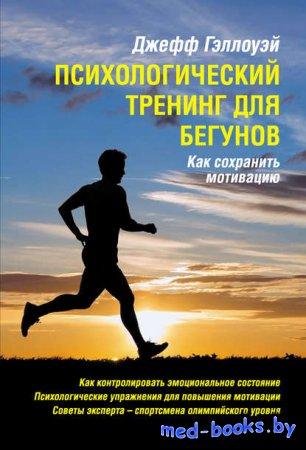 Психологический тренинг для бегунов - Джефф Гэллоуэй - 2012 год