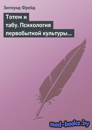 Тотем и табу. Психология первобытной культуры и религии - Зигмунд Фрейд - 1 ...