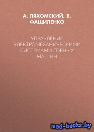 Управление электромеханическими системами горных машин - А. Ляхомский, В. Ф ...