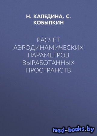 Расчёт аэродинамических параметров выработанных пространств - Н. Каледина,  ...