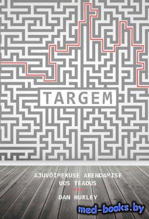 Targem - Dan Hurley - 2014 год