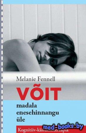 Võit madala enesehinnangu üle - Melanie Fennell - 2011 год