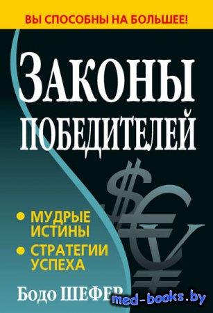 Законы победителей - Бодо Шефер - 2001 год