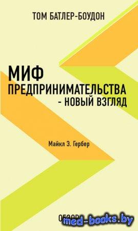 Миф предпринимательства – новый взгляд. Майкл Э. Гербер (обзор) - Том Батле ...