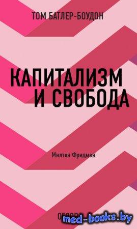 Капитализм и свобода. Милтон Фридман (обзор) - Том Батлер-Боудон - 2008 год