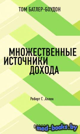 Множественные источники дохода. Роберт Г. Аллен (обзор) - Том Батлер-Боудон ...