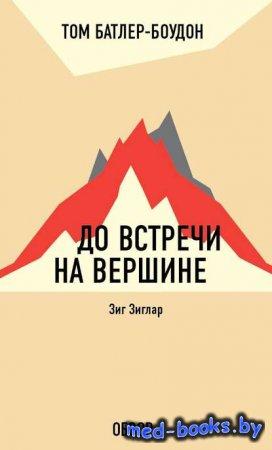 До встречи на вершине. Зиг Зиглар (обзор) - Том Батлер-Боудон - 2004 год