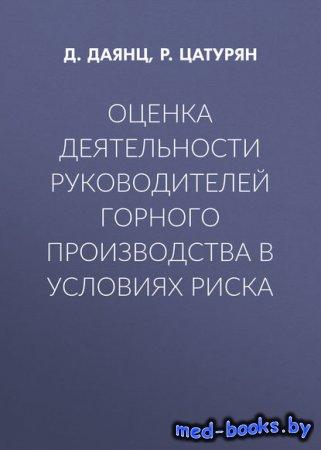 Оценка деятельности руководителей горного производства в условиях риска - Д ...