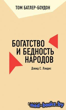 Богатство и бедность народов. Дэвид С. Лэндис (обзор) - Том Батлер-Боудон - ...