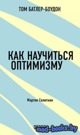 Как научиться оптимизму. Мартин Селигман (обзор) - Том Батлер-Боудон - 2003 ...