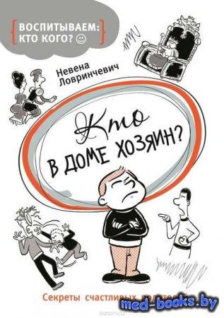 Кто в доме хозяин? Секреты счастливых родителей - Коллектив авторов - 2016  ...