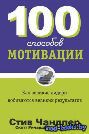 100 способов мотивации - Стив Чандлер, Скотт Ричардсон - 2012 год