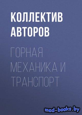 Горная механика и транспорт - Коллектив авторов - 2017 год