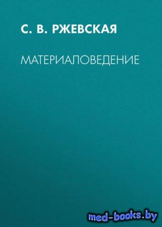 Материаловедение - С. В. Ржевская - 2017 год