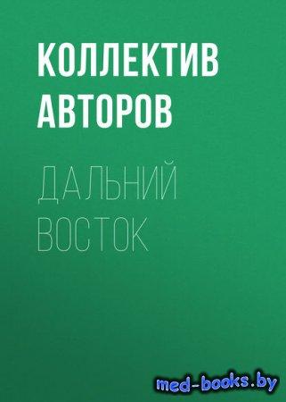 Дальний Восток - Коллектив авторов - 2017 год