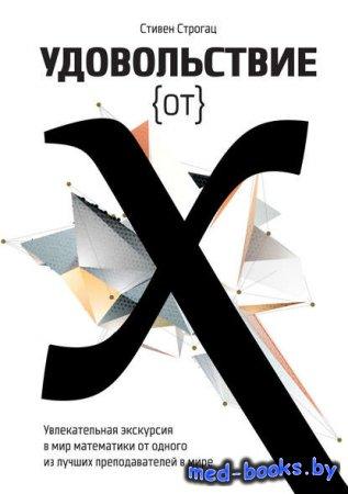 Удовольствие от X. Увлекательное путешествие в мир математики от одного из  ...