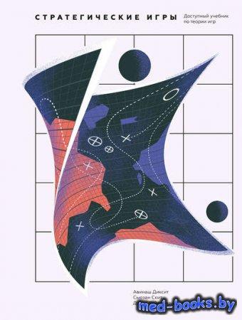 Стратегические игры. Доступный учебник по теории игр - Авинаш Диксит, Дэвид ...