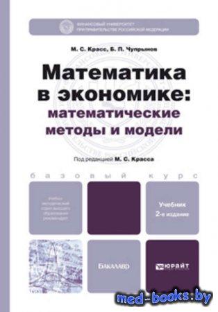 Математика в экономике: математические методы и модели 2-е изд., испр. и до ...