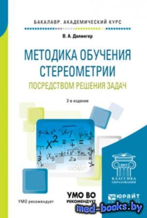 Методика обучения стереометрии посредством решения задач 2-е изд., испр. и  ...