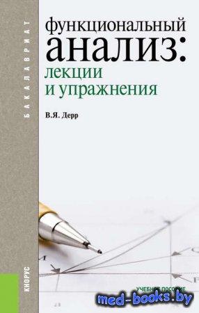 Функциональный анализ: лекции и упражнения - Василий Дерр