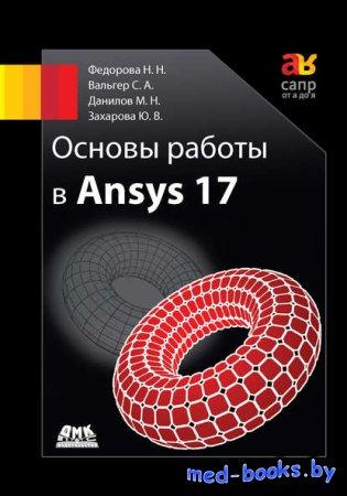 Основы работы в Ansys 17 - С. А. Вальгер, М. Н. Данилов, Н. Н. Фёдорова, Ю. ...