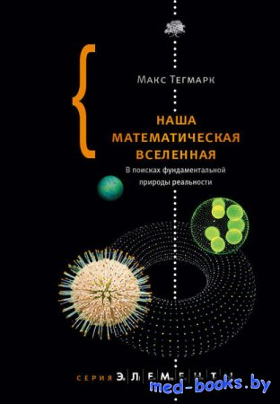 Наша математическая вселенная. В поисках фундаментальной природы реальности ...