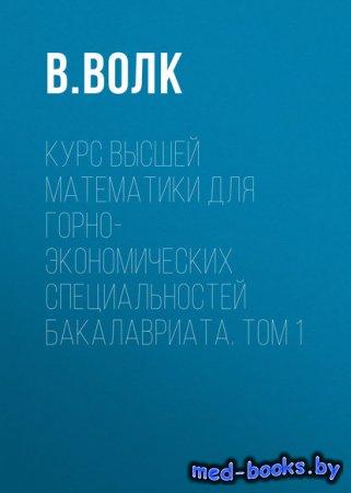Курс высшей математики для горно-экономических специальностей бакалавриата. ...