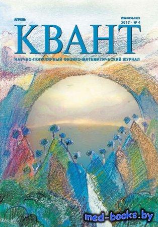 Квант. Научно-популярный физико-математический журнал. №04/2017