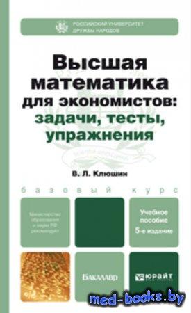 Высшая математика для экономистов. Задачи,тесты,упражнения 5-е изд., пер. и ...
