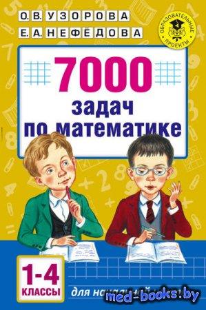 7000 задач по математике. 1-4 классы - О. В. Узорова, Е. А. Нефёдова - 2017 ...