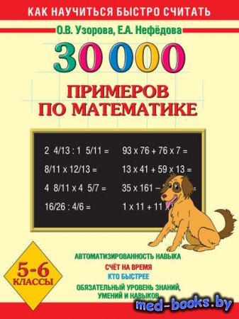 30000 примеров по математике. 5-6 классы - Е. А. Нефёдова, О. В. Узорова -  ...