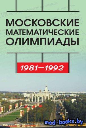 Московские математические олимпиады 1981—1992 г. - С. Б. Гашков, А. А. Флёр ...