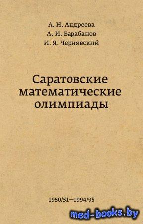 Саратовские математические олимпиады 1950/51 – 1994/95 - А. И. Барабанов, А ...