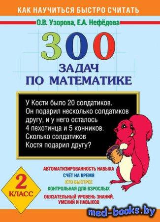 300 задач по математике. 2 класс - О. В. Узорова, Е. А. Нефёдова - 2013 год