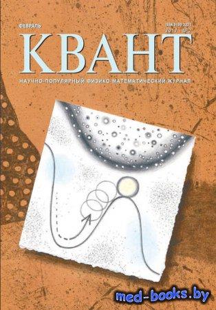 Квант. Научно-популярный физико-математический журнал. №02/2017
