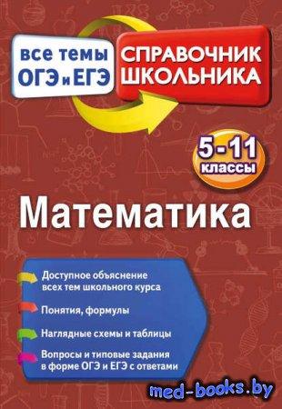 Математика - В. И. Вербицкий - 2017 год