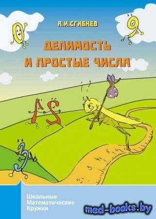 Делимость и простые числа - Алексей Сгибнев - 2015 год