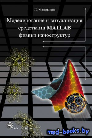 Моделирование и визуализация средствами MATLAB физики наноструктур - Игорь  ...