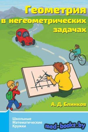 Геометрия в негеометрических задачах - А. Д. Блинков - 2016 год