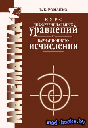 Курс дифференциальных уравнений и вариационного исчисления - В. К. Романко  ...