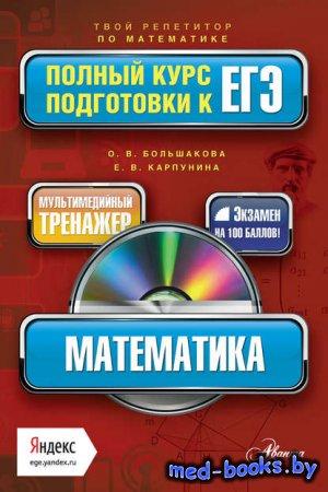 Математика. Полный курс подготовки к ЕГЭ - Е. В. Карпунина, О. В. Большаков ...
