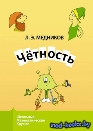 Чётность - Леонид Медников - 2015 год