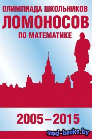 Олимпиада школьников «Ломоносов» по математике (2005–2015) - Валерий Панфер ...