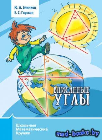 Вписанные углы - Е. С. Горская, Ю. А. Блинков - 2017 год