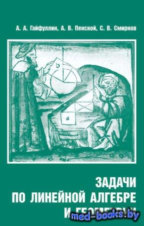 Задачи по линейной алгебре и геометрии - С. В. Смирнов, А. А. Гайфуллин, А. ...