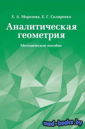 Аналитическая геометрия. Методическое пособие - Е. Г. Скляренко, Е. А. Моро ...