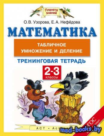 Математика. 2-3 классы. Табличное умножение и деление. Тренинговая тетрадь  ...